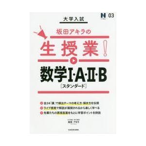 大学入試坂田アキラの生授業!数学1・A・2・B〈スタンダード〉|ggking
