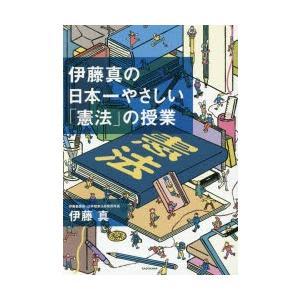 伊藤真の日本一やさしい「憲法」の授業|ggking