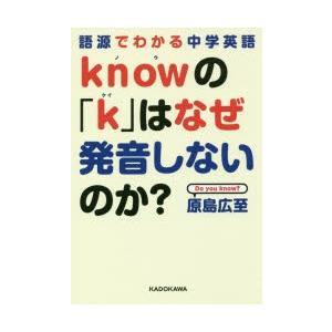 knowの「k」はなぜ発音しないのか? 語源でわ...の商品画像