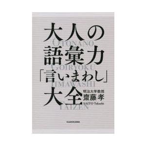 本 ISBN:9784046024749 齋藤孝/著 出版社:KADOKAWA 出版年月:2018年...