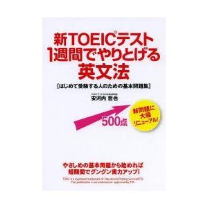 本 ISBN:9784046025517 安河内哲也/著 出版社:KADOKAWA 出版年月:200...