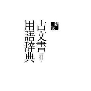 古文書用語辞典|ggking