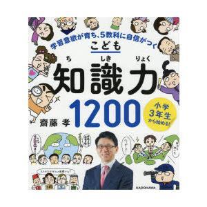 こども知識力1200 小学3年生から始める!|ggking