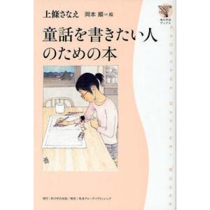 童話を書きたい人のための本|ggking