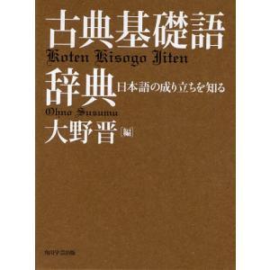 古典基礎語辞典|ggking