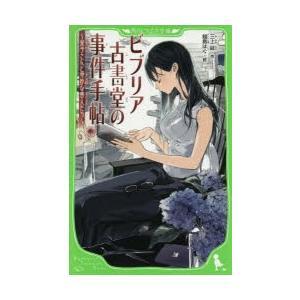 本 ISBN:9784046316363 三上延/作 越島はぐ/絵 出版社:KADOKAWA 出版年...