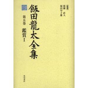 飯田竜太全集 第5巻 ggking