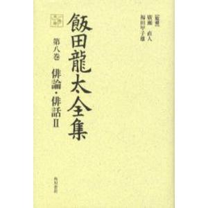 飯田竜太全集 第8巻 ggking