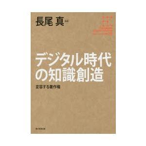 本 ISBN:9784046538833 長尾真/監修 出版社:KADOKAWA 出版年月:2015...