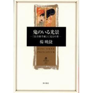 鬼のいる光景 『長谷雄草紙』にみる中世|ggking