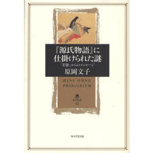 『源氏物語』に仕掛けられた謎 「若紫」からのメッセージ|ggking