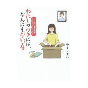 本 ISBN:9784047301955 ゆるりまい/著 出版社:KADOKAWA 出版年月:201...