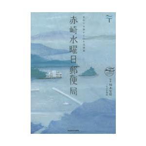 本 ISBN:9784047319943 楠本智郎/編著 出版社:KADOKAWA 出版年月:201...