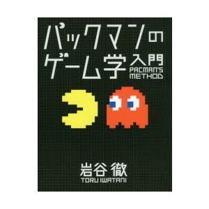 パックマンのゲーム学入門|ggking