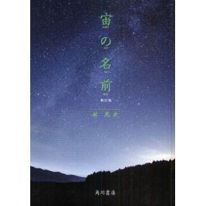 本 ISBN:9784048544832 林完次/写真・文 出版社:角川書店 出版年月:2010年0...