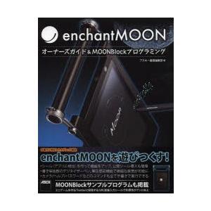 enchantMOON オーナーズガイド&MOONBlockプログラミング enchantMOONのすべてがわかる! ggking