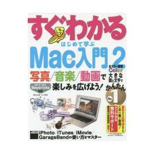 すぐわかるはじめて学ぶMac入門 2 ggking