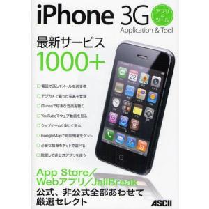 iPhone 3Gアプリ&ツール 公式、非公式全部あわせて厳選セレクト最新サービス1000+ ggking