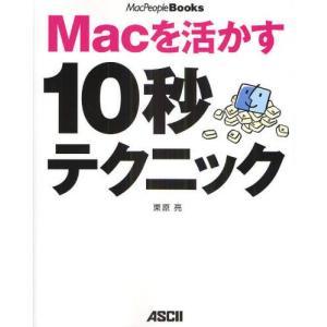 Macを活かす10秒テクニック ggking