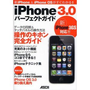 iPhone 3.0パーフェクトガイド 新iPhone & iPhone OSがすぐわかる! ggking