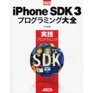 iPhone SDK3プログラミング大全 実践プログラミング ggking