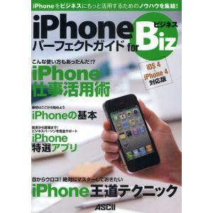 iPhoneパーフェクトガイドforビジネス iPhoneをビジネスにもっと活用するためのノウハウを集結! ggking