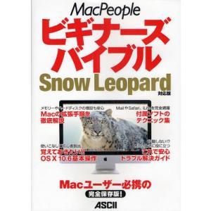 MacPeopleビギナーズバイブル Snow Leopard対応版 Macユーザー必携の完全保存版! ggking