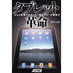 """タブレット革命 iPad登場でわかった""""板型PC""""の破壊力 ggking"""