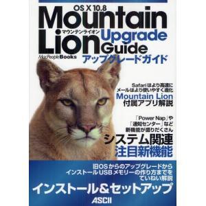 OS 10 10.8 Mountain Lionアップグレードガイド ggking