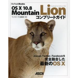 OS 10 10.8 Mountain Lionコンプリートガイド ggking