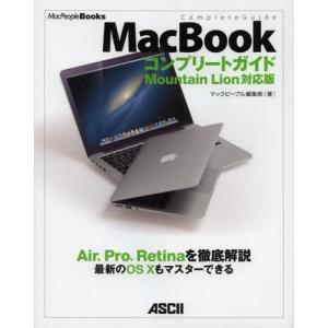 MacBookコンプリートガイド Air、Pro、Retinaを徹底解説最新のOS10もマスターできる ggking