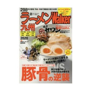 ラーメンWalker九州 2020