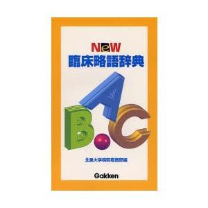 NEW臨床略語辞典|ggking