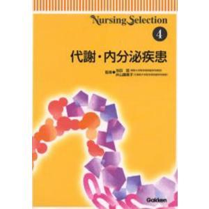 代謝・内分泌疾患|ggking