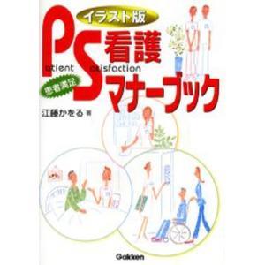 PS看護マナーブック イラスト版 患者満足|ggking
