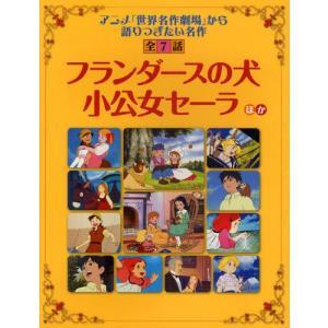 フランダースの犬 小公女セーラほか アニメ「世界名作劇場」から語りつぎたい名作全7話|ggking