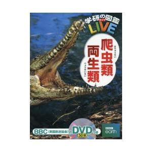 本 ISBN:9784052043284 森哲/監修 西川完途/監修 出版社:学研プラス 出版年月:...