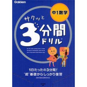本 ISBN:9784053034069 出版社:学研プラス 出版年月:2011年04月 サイズ:1...