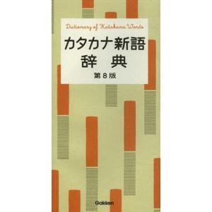 カタカナ新語辞典 ggking