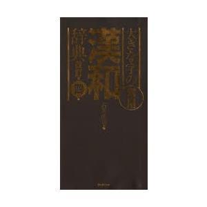 大きな字の常用漢和辞典|ggking