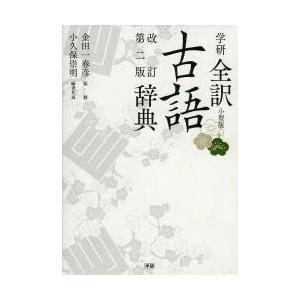 学研全訳古語辞典 小型版|ggking