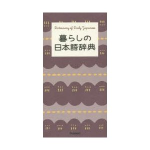 暮らしの日本語辞典 ggking