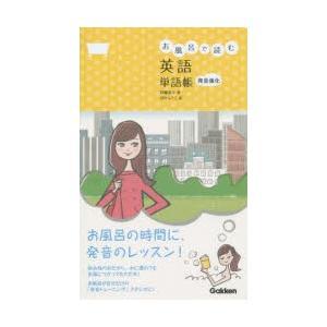 本 ISBN:9784053042132 四竈泰介/著 河村ふうこ/絵 出版社:学研プラス 出版年月...