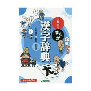 小学生のまんが漢字辞典|ggking