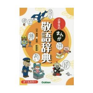 小学生のまんが敬語辞典 新装版|ggking