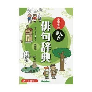 小学生のまんが俳句辞典 新装版|ggking