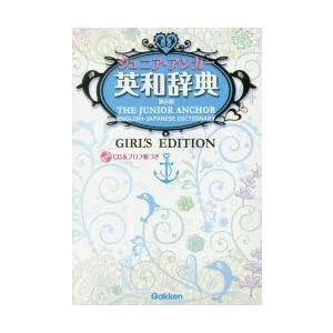 本 ISBN:9784053043023 羽鳥博愛/編 永田博人/編 野田哲雄/発音校閲 出版社:学...