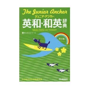 ジュニア・アンカー英和・和英辞典|ggking