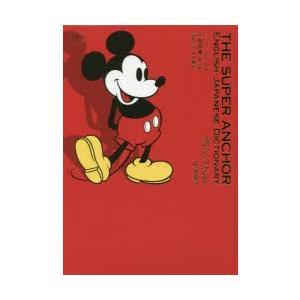スーパー・アンカー英和辞典 ミッキーマウス版|ggking