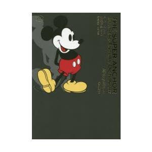 スーパー・アンカー和英辞典 ミッキーマウス版 ggking